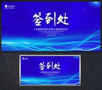 企业会议蓝色科技签到处展板 PSD