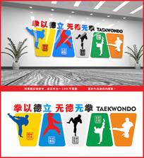 跆拳道文化墙设计