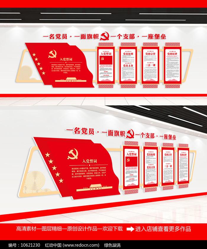 入党誓词党员活动室党建制度文化墙图片