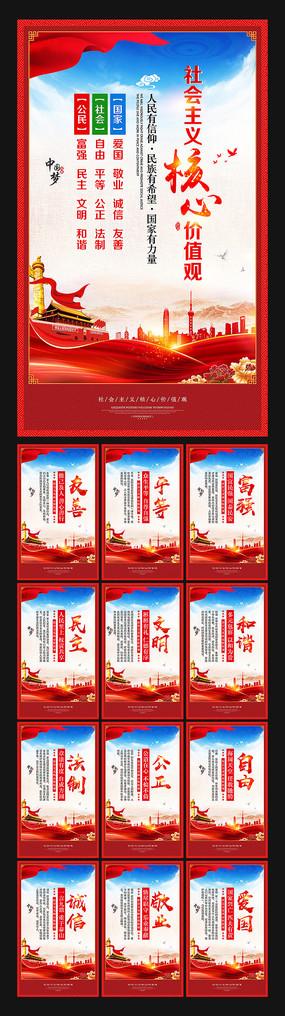 社会主义核心价值观中国梦展板