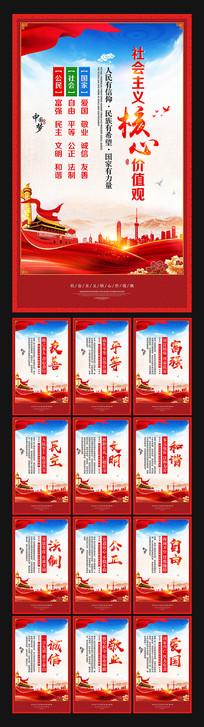 社会主义核心价值观中国梦展板 PSD