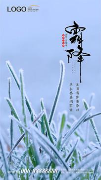 霜降节气海报 CDR