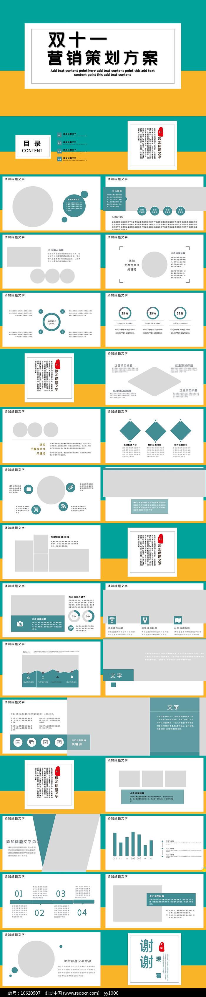 双十一购物活动策划PPT模板图片