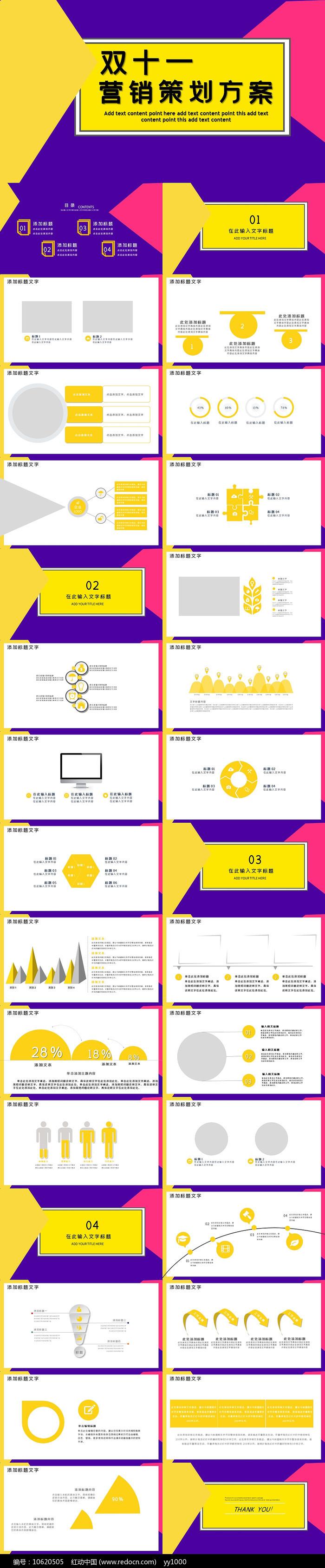 双十一购物营销策划PPT模板图片
