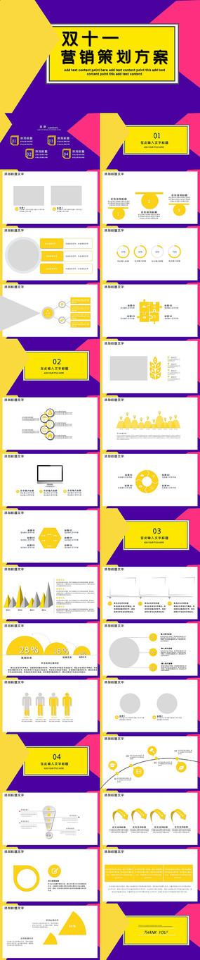 双十一购物营销策划PPT模板