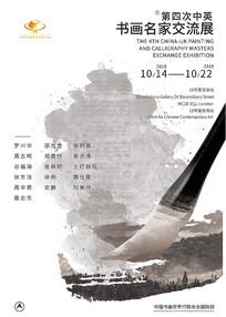书画展宣传海报