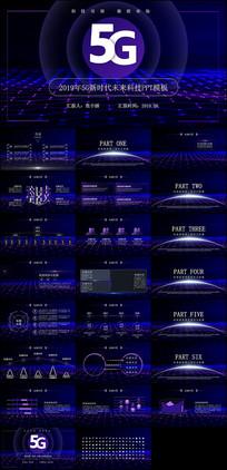 未来科技PPT