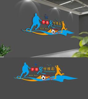 校园足球运动文化墙
