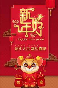 新年好鼠年宣传海报