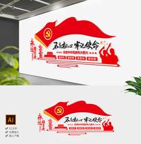 新时代红色中国风党建不忘初心文化墙