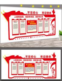 新思想新征程党建文化墙设计
