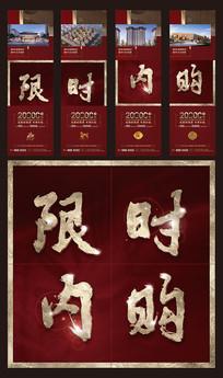 新中式地产四宫格广告 AI