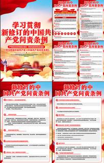 学习贯彻中国共产党问责条例展板