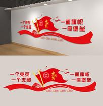 一个党员一面旗帜口号中国梦党建文化墙