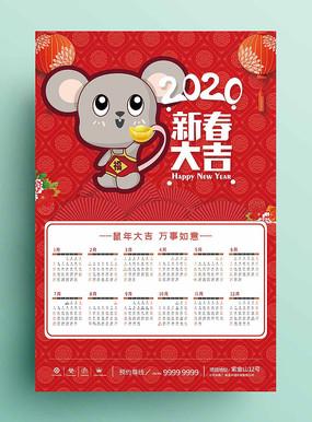 原创2020年鼠年挂历