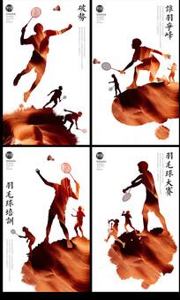 羽毛球大赛培训招生创意海报设计