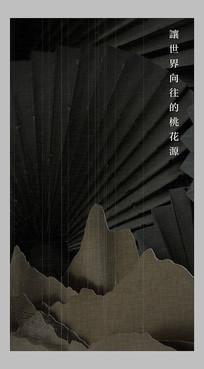 质感新中式海报设计 PSD
