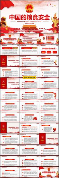 中国的粮食安全白皮书PPT