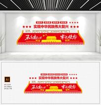 中国风不忘初心牢记使命党建文化墙设计