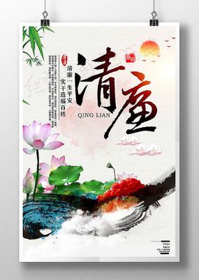中国风清廉廉政文化展板设计