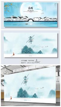 中国风霜降二十四节气海报