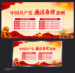 中国共产党廉洁自律准则宣传展板
