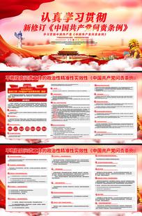 中国共产党问责工作条例展板
