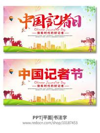 中国记者日做新时代好记者展板 PSD