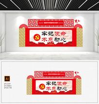 中式不忘初心牢记使命党建标语文化墙