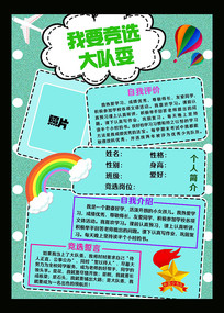 中小学生大队委竞选海报