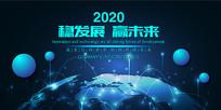 2020蓝色科技主题风格企业展板设计