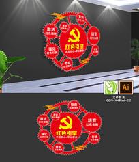 3D社区红色引擎党员之家党建文化墙布置
