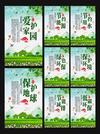 爱护家园保护环境展板