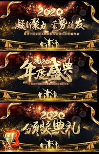 超炫2020颁奖典礼年度盛典年会舞台设计