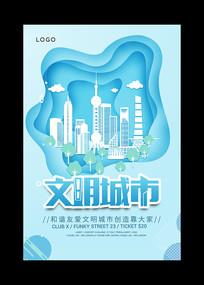 創建文明城市公益海報設計