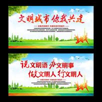 创建文明城市构建和谐社会宣传标语展板