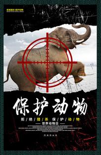 创意保护动物宣传海报
