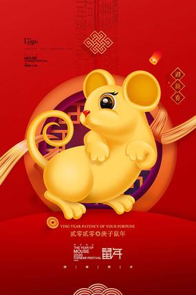 创意大气鼠年促销海报设计