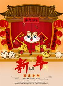创意黄色背景手绘老鼠新年节日海报