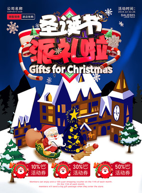 创意蓝色黑夜圣诞节派礼啦活动海报