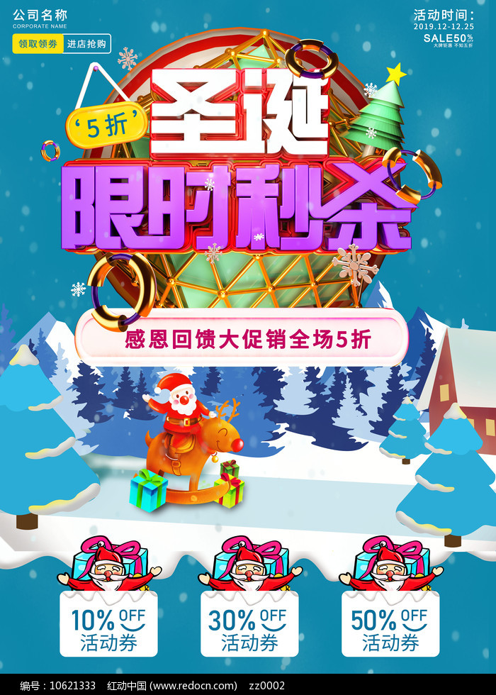 创意蓝色手绘优惠卷圣诞节活动海报图片