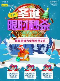 创意蓝色手绘优惠卷圣诞节活动海报