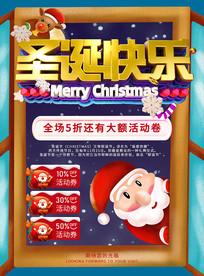 创意手绘圣诞老人趴窗促销活动海报