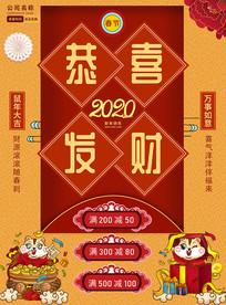 创意手绘手气鼠新年恭喜发财海报