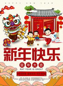 创意新年快乐手绘节日元素海报