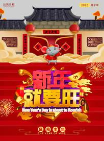 中国风式台阶房子新年海报