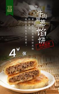 纯手工牛肉圆葱馅饼面食海报
