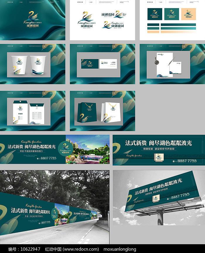 翡翠绿高端地产提案VI设计图片