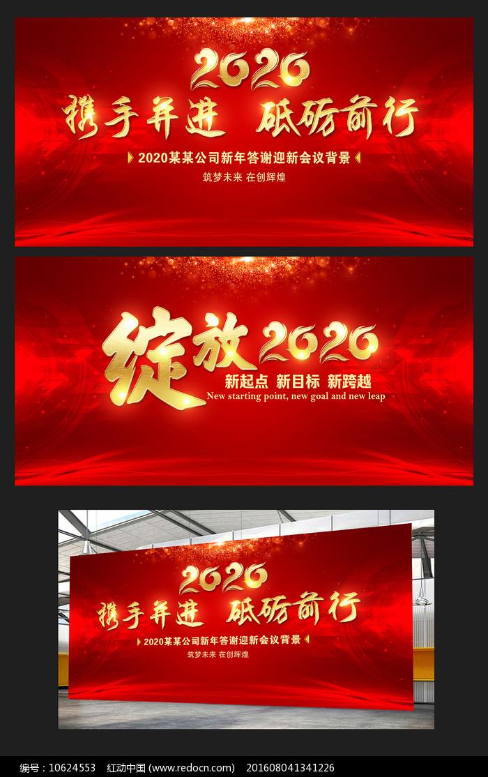 大气红色2020鼠年企业年会舞台背景板图片