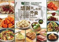饭店美食菜牌广式茶餐厅菜单背景展板